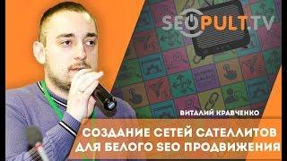 Создание сетей сателлитов для белого SEO продвижения. Виталий Кравченко. Cybermarketing 2016