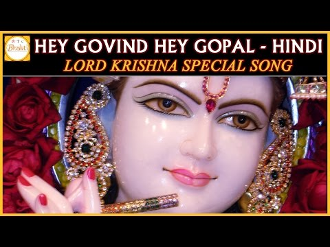 Lord Krishna Special | Hindi Devotional Songs | Hey Govind Hey Gopal Devotional Song | Bhakti