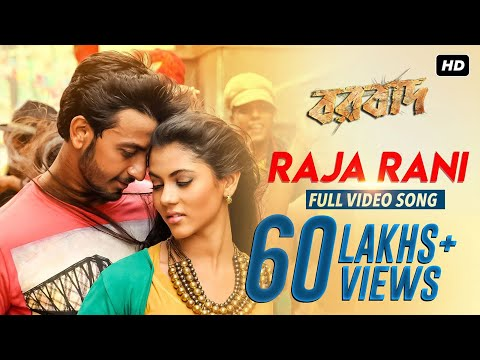 Raja Rani Full Song | Borbaad | Raj Chakraborty | Bonny | Ritika | Releases On 15th August | 2014 video