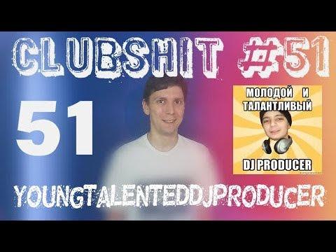 ClubShit #51 [Валуев, Яйцевые]