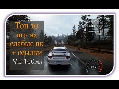 Топ 10 лучших игр  на слабые пк ч3 + ссылки на скачивание!!!