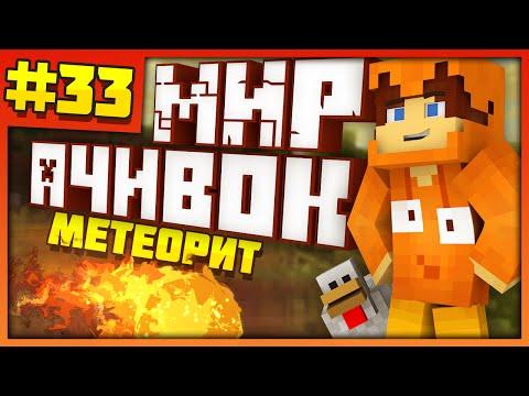 Метеорит в майнкрафт! - МИР АЧИВОК #33