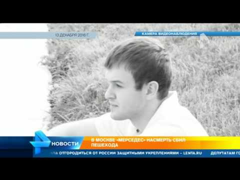 Подробности наезда мерседеса на прохожего в Москве