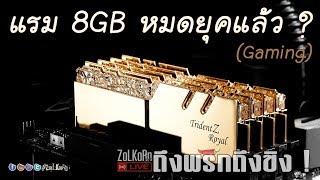 แรม 8GB หมดยุคสำหรับคอเกมแล้วจริงรึ๊ ? [ถึงพริกถึงขิง] : ZoLKoRn on Live #261