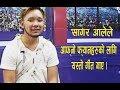 Nepal Idol बाट बाहिरिय पछि सागर आलेले फ्यानहरुहरुको लागि यस्तो गित गाय Sagar Ale