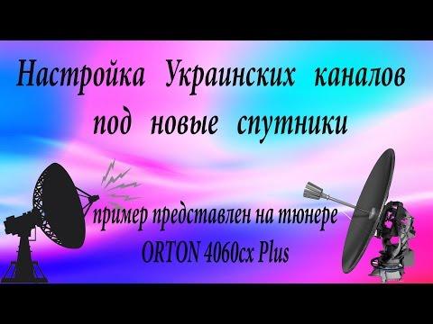 Настройка Украинских каналов под новые спутники.