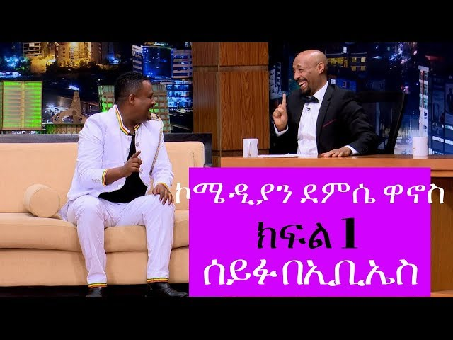 Seifu on EBS: Entertaining Interview With Comedian Demissie Wanos P1