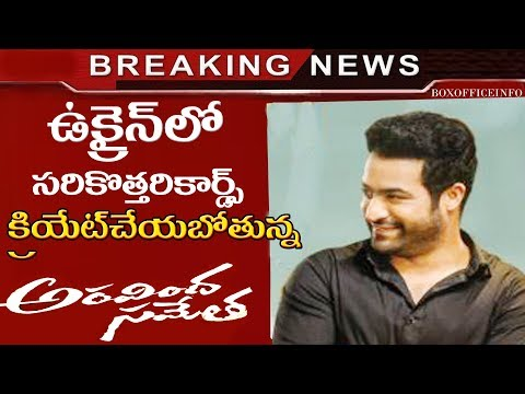 Aravindha Sametha creates new box office records in Ukraine|Jr NTR