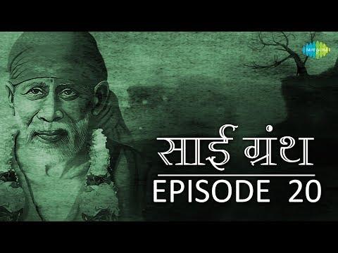 श्री साई सचित्र ग्रंथ | साई बाबा की कहानी | Episode 20 | Shailendra Bhartti