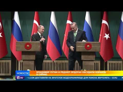 США сдаются!: мировые СМИ о визите Путина на Ближний Восток