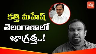 Kathi Mahesh Friends Advices Him Like Don't Loose Talk on Telangana | CM KCR