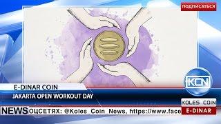 KCN: Криптовалюта E-Dinar Coin - за здоровый образ жизни!