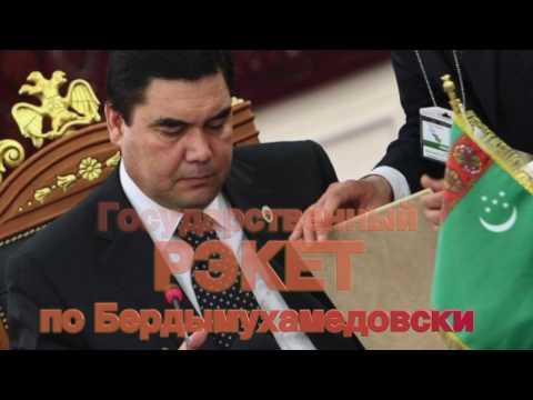 Государственный РЭКЕТ по Бердымухамедовски