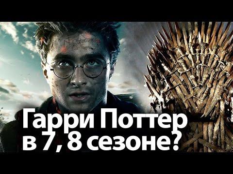 Появится ли Гарри Поттер в 7 или 8 сезоне сериала игра престолов