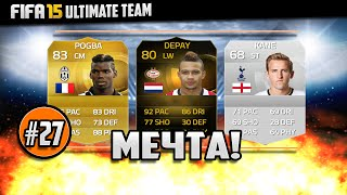 Fifa 15 | Ultimate Team | Мечта! [ #27 ]