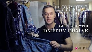 The Phantom of the Opera. Backstage with Dmitry Ermak (w/English subtitles)