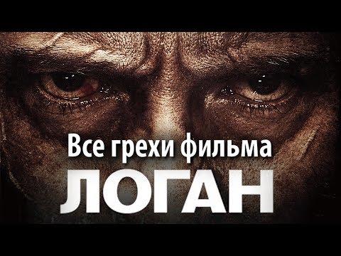 "Все грехи фильма ""Логан"""