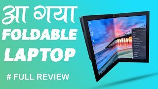 Lenovo think pad x1 foldable |Lenovo shows off the world's first Foldable PC