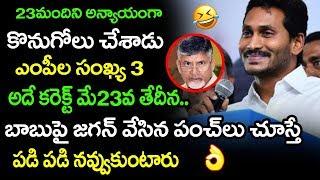 Andhra Pradesh Chief Minister YS Jagan satires on Chandrababu getting 23 MLAand#39;s and 3 MPand#39;s | TTM
