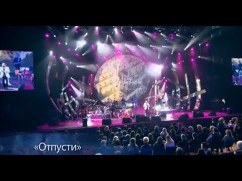 Стас Михайлов - Отпусти (Live)