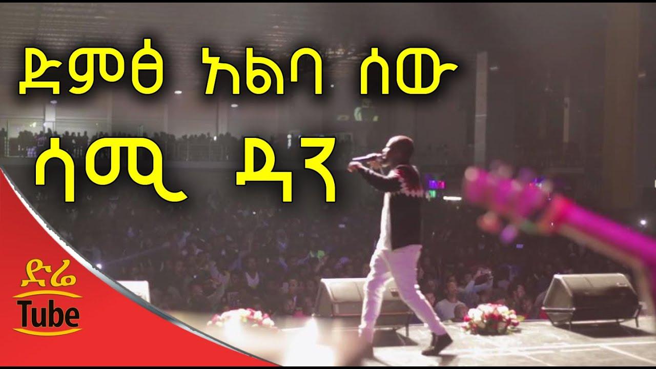Sami Dan - Dimts Alba Sew (ድምፅ አልባ ሰው) - Amazing! Stage Performance 2016