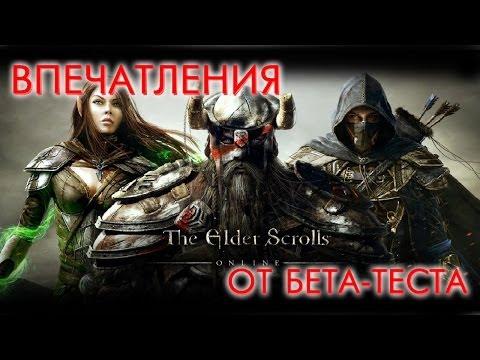 Elder Scrolls Online - Впечатление от бета-теста