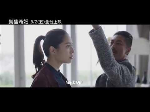 銷售奇姬 - 趣味:ELLA「想念自己」電影版MV