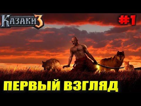 КАЗАКИ 3 - ПЕРВЫЙ ВЗГЛЯД #1