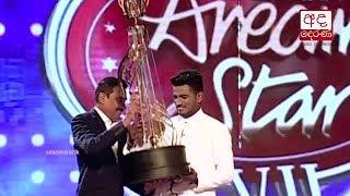 Suneera Sumanga wins Dream Star VII Grand Finale