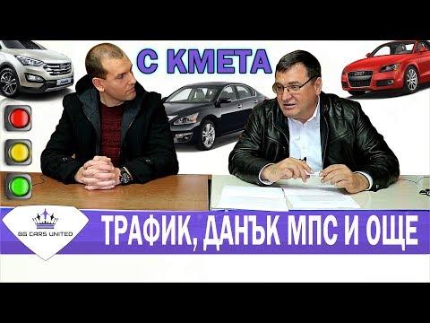 С КМЕТА за ТРАФИКА, ДАНЪК МПС и ОЩЕ | BG Cars United