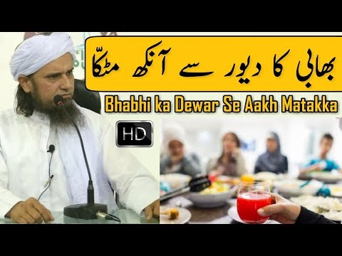 Bhabhi ka Dewar Se Aakh Matakka | Mufti Tariq Masood | Islamic Group thumbnail
