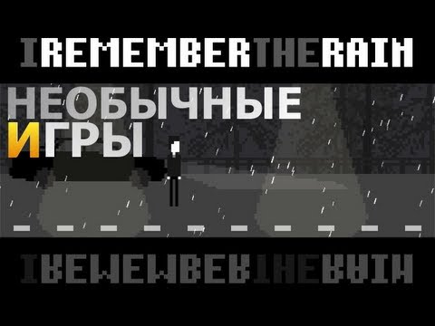 [Необычные игры] - I Remember The Rain
