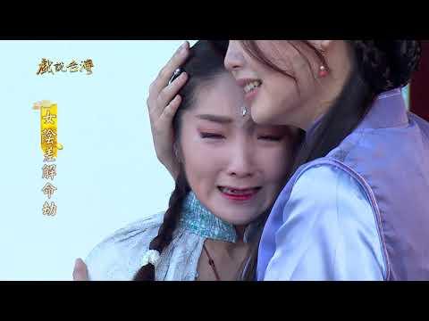 台劇-戲說台灣-女陰差解命劫