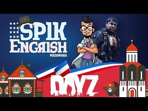 Spik Engrish #1: Crazy comrades in DayZ (лучшие моменты)