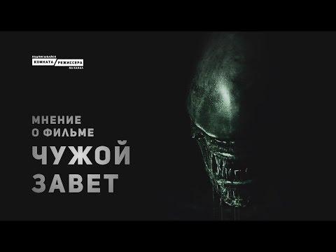 Мнение о фильме ЧУЖОЙ. ЗАВЕТ