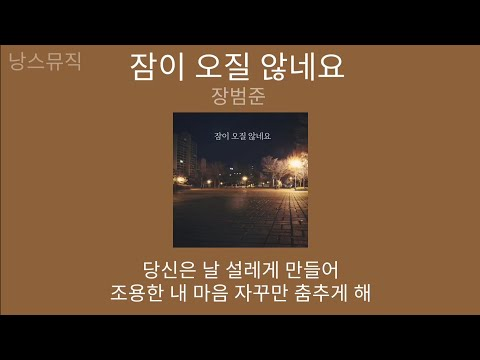 Download Lagu 장범준 - 잠이 오질 않네요 | 1시간 가사 (Lyrics) | Jang Beom June - can't sleep.mp3