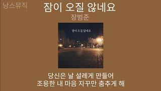 장범준 - 잠이 오질 않네요  1시간 가사   Jang Beom Je - can't sleep