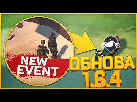 Last Day On Earth Survival - ОБНОВЛЕНИЕ 1.6.4!! ТОРГОВЛЯ И БРОНЯ!! КАПИТАН КОРАБЛЯ И КРАСНЫЙ ЯЩИК!!