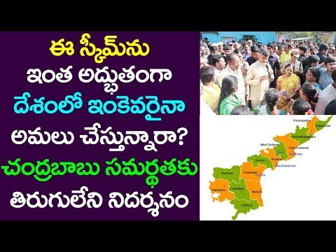 Rs.6,000 Crores Every Year.. Zero Corruption | Excellent Scheme | CM Chandrababu| Take One Media| AP
