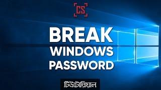 How To Break Windows Password - Bangla Tutorial