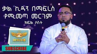 Man of God Prophet Jeremiah Husen - PART 3 - AmlekoTube.com
