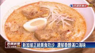 新加坡美食紅了  叻沙濃郁香醇-民視新聞