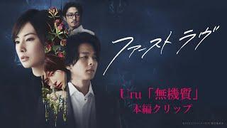 映画ファーストラヴ挿入歌 Uru無機質本編クリップ
