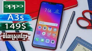 oppo a3s review - phone in cambodia - khmer shop - oppo a3s price - oppo a3s specs - oppo a3s khmer