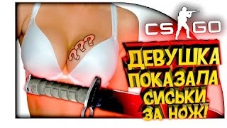 devushka-pokazala-siski-za-razban