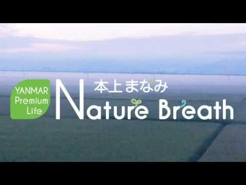 無料テレビで本上まなみ Nature Breathを視聴する