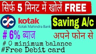 Open KOTAK Mahindra saving A/c Free in 5 minutes with mobile..