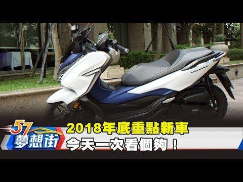 台灣-57夢想街 預約你的夢想-20181008 2018年底重點新車 今天一次看個夠!