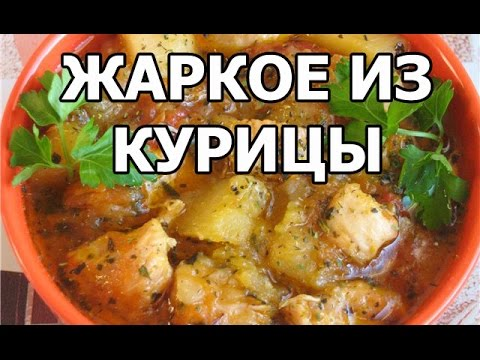 Вкусное жаркое из курицы. Рецепт от Ивана!