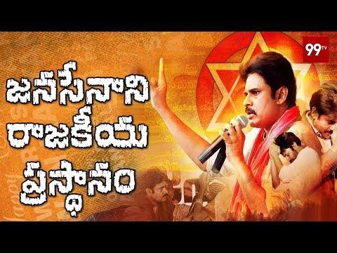జనసేనాని రాజకీయ ప్రస్థానం | Power of Pawan Kalyan | 99TV Telugu